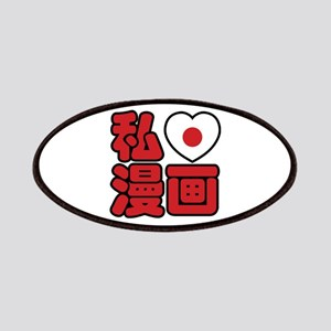 I Heart [Love] Manga // Nihongo Japanese Kanji Pat